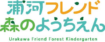 浦河フレンド森のようちえん ※2022年4月に『浦河フレンドようちえん』から改名いたします。